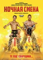 Nochnaya smena - Nachtschicht - Filmplakat