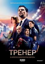 Trener - Coach - Filmplakat