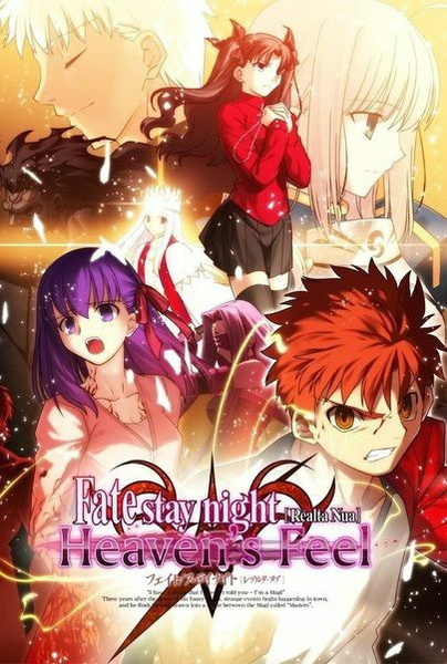 Fate/Stay Night: Heaven's Feel - I. Presage Flower Plakat/Film Bild-1